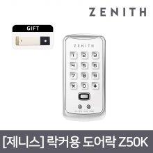락커키 Z50K 화이트(키1개포함)//락카키/사물함키/번호키