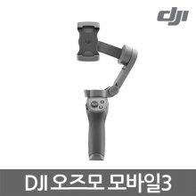 오즈모 모바일 3 단품 DJI OSMOMOBILE3