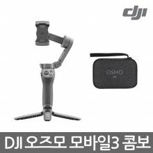 [즉시발송] 오즈모 모바일 3 콤보 DJI OSMOMOBILE3 COMBO