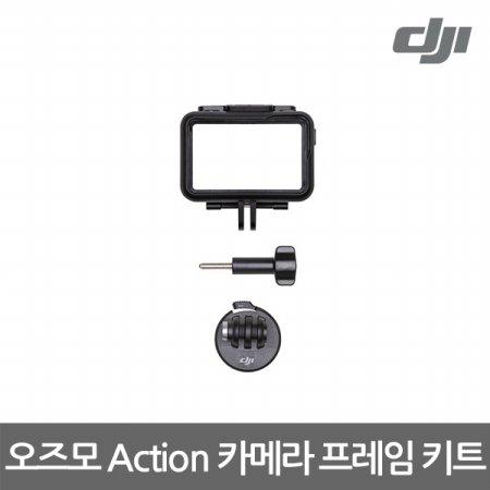 오즈모 Action 카메라 프레임 키트