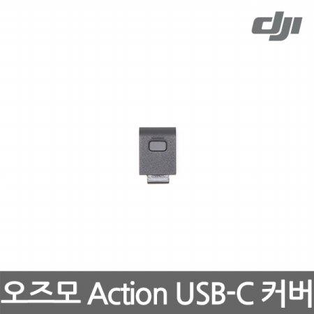 오즈모 Action USB-C 커버
