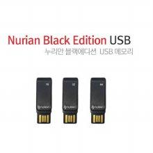 블랙에디션 USB 메모리 [ 32GB ]