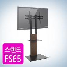 FS65 TV스탠드 거치대 32-65형 가능 우드스타일 스탠드거치대