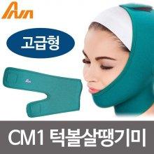 아나렉스 CM1 턱볼살땡김이(고급형) 얼굴관리 당김이_4443C4