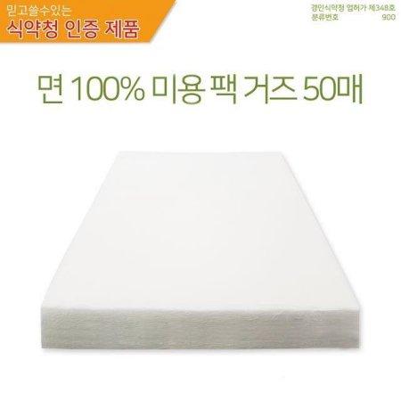 피부관리 마사지용품 거즈 50P_3D4ED8