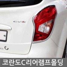 뉴코란도C 리어램프몰딩 2pcs 자동차 크롬몰딩용품_41DC55
