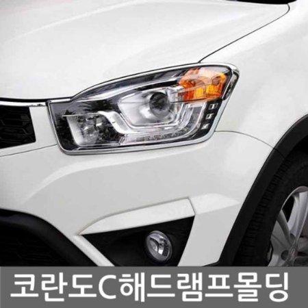 뉴코란도C 헤드램프몰딩 2pcs 자동차 크롬몰딩용품_41DC54