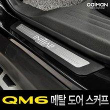 QM6 메탈 도어스커프 도어몰딩 차량 인테리어_482ACD