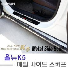올뉴K5 메탈 사이드스커프 도어몰딩 자동차 인테리어_482AC7