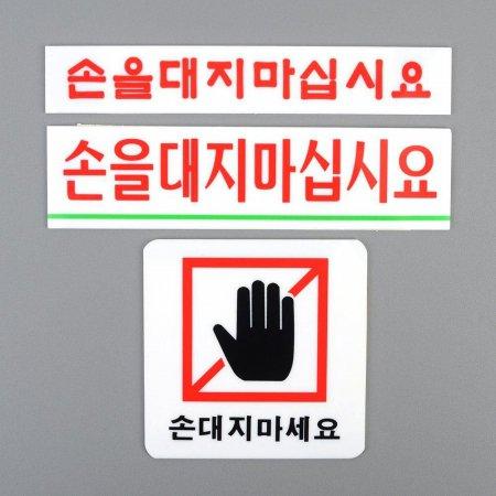 손대지마세요 아크릴표지판 인테리어소품 명찰_3AB889