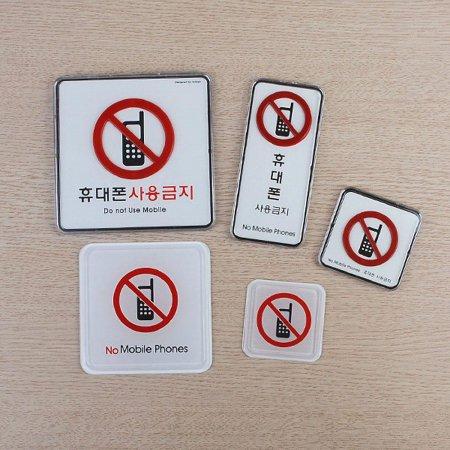 휴대폰사용금지 몰딩 시스템사인 아크릴안내판 명찰_3AB495