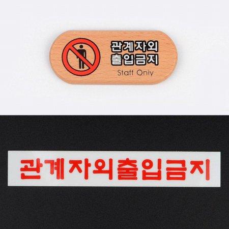 관계자외 출입금지 미니 표지판 아크릴안내판 명찰_3A9494