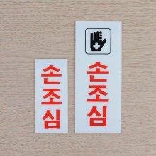 손조심 아크릴 표지판 디자인문패 인테리어소품 명찰_3AB8B9