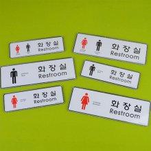 가로형 시스템사인 화장실 표지판 디자인문패 명찰_3AB8A8