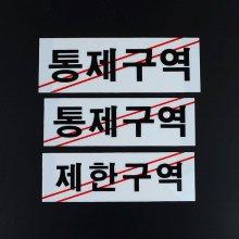 제한구역 통제구역 아크릴 표지판 디자인문패 명찰_3AB8A3