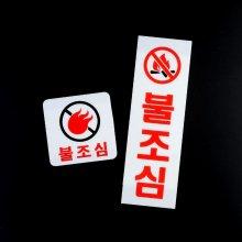 불조심 아크릴표지판 디자인문패 인테리어소품 명찰_3AB87E