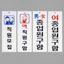 직원모집 아크릴표지판 명찰 인테리어소품 디자인문패_3AB8AC