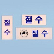 절수 아크릴표지판 디자인문패 인테리어소품 명찰_3AB89B