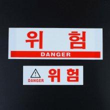위험 아크릴표지판 디자인문패 인테리어소품 명찰_3AB856