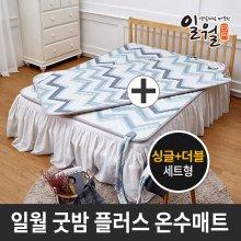 일월 굿밤 플러스 온수 매트 싱글+더블 세트 온열 카페트