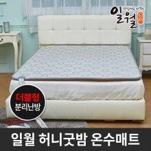 2019년형 일월 허니굿밤 온수매트 더블/일월매트 전기장판 전기매트 온열매트