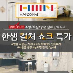 주방/욕실/중문 인기 시공상품 단독특가 + 사은품 추가증정
