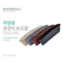 RC-CAR0005_차량용 운전석 보조함 (인조가죽)_3D1E0C