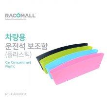 RC-CAR0004_차량용 운전석 보조함 (플라스틱)_3D1E0B