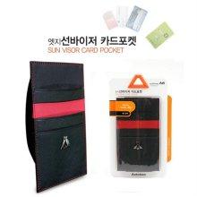 an엣지 썬바이저 카드포켓 4단포켓 선바이저포켓 정리_48888C