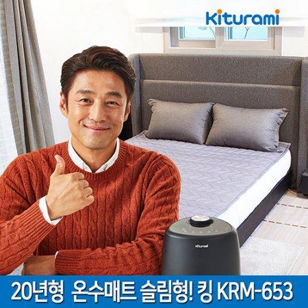 2020년형 온수매트 슬림형 킹 KRM-653