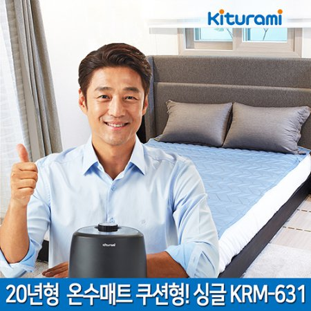 2020년형 온수매트 쿠션형 싱글 KRM-631