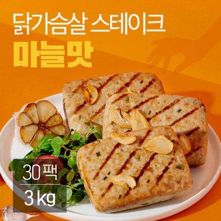 닭가슴살 스테이크 마늘맛 100gx30팩 3kg / 헬스 식단조절