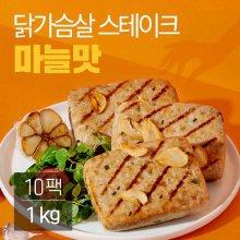 닭가슴살 스테이크 마늘맛 100gx10팩 1kg / 헬스 식단조절