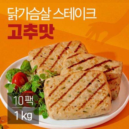 닭가슴살 스테이크 고추맛 100gx10팩 1kg / 헬스 식단조절
