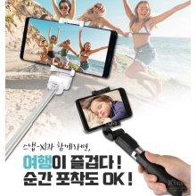 블루투스 셀카봉 삼각대 SNAP-X1