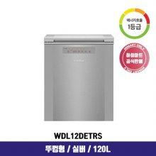 [NEW] 김치냉장고 WDL12DETRS (120L / 실버 / 1등급)