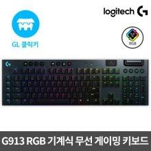 게이밍기계식키보드 G913RGB [클릭키축][무선] 로지텍코리아정품