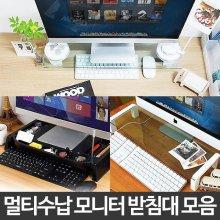 컴퓨터 모니터 받침대 선반 받침 듀얼 usb 키보드 PC_1DB3EA