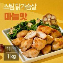 스팀 닭가슴살 마늘맛 100gx10팩(1kg)