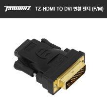 HDMI to DVI 변환젠더
