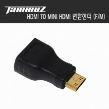 HDMI to MINI HDMI 변환젠더