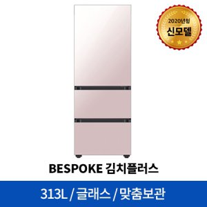 비스포크 스탠드형 김치냉장고 RQ33R743232 (313L)