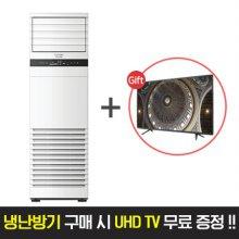 냉난방기 구매시 43형 UHD TV 증정 (AXQ40VK4DX + UHD43L)