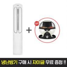 냉난방기 구매시 자이글 롤링쿡스 증정 (ASQ18VX3GA + ZOV-BR601R)
