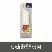 Kotech 만능로프 K-2141