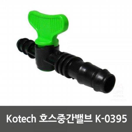 Kotech 호스중간밸브 K-0395