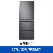 스탠드형 김치냉장고 RQ33R7212S9 (327L)