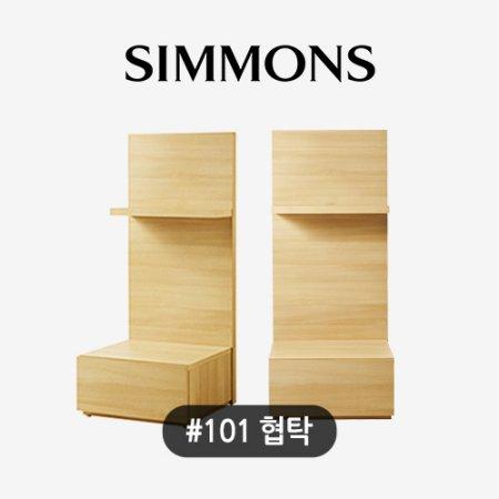 [비밀특가] 협탁 #101 _라이트오크