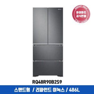 스탠드형 김치냉장고 RQ48R90B2S9 (486L)