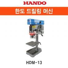 한도 드릴링 머신 HDM-13